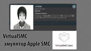 Вышел эмулятор SMC с поддержкой SMC 2gen – VirtualSMC.