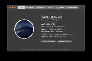 Как узнать номер сборки системы MacOS